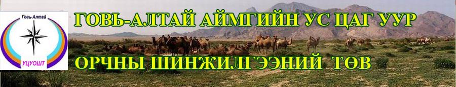 Говь-Алтай аймгийн Ус цаг уур орчны шинжилгээний төв